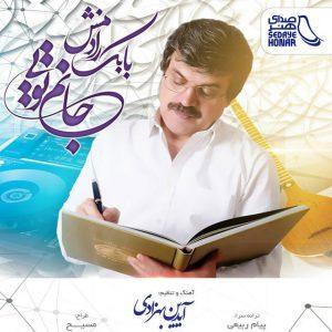 Babak Radmanesh - Janam Toei