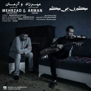 Mehrzad Amirkhani - Migiri Chi Migam (Ft Arman Emami)