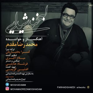 Mohammadreza Moghaddam - Labkhand Sheydaei