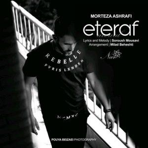 Morteza-Ashrafi-Eteraf