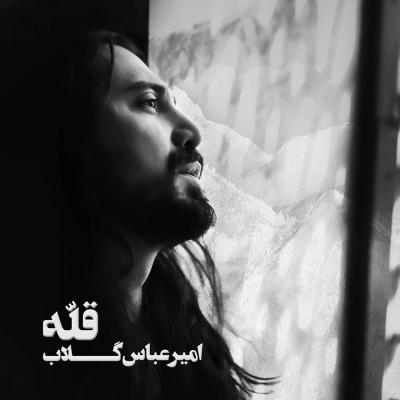 آلبوم امیر عباس گلاب – قله