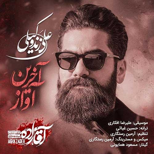 علی زند وکیلی به نام آخرین آواز