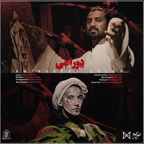ویدیو جدید امیر عباس گلاب به نامدوراهی
