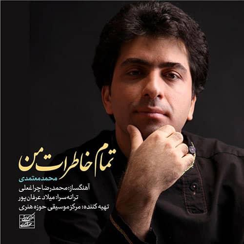 محمد معتمدی به نامتمام خاطرات من