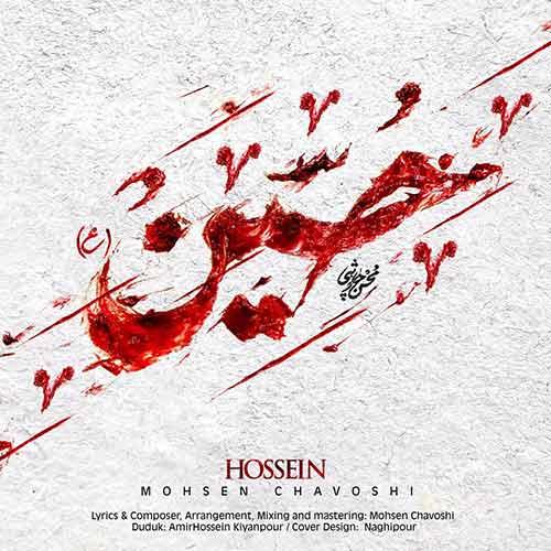 محسن چاوشی به نام حسین