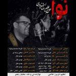 آلبوم مداحی جدید حاج علیرضا اسفندیاری نوای ۲