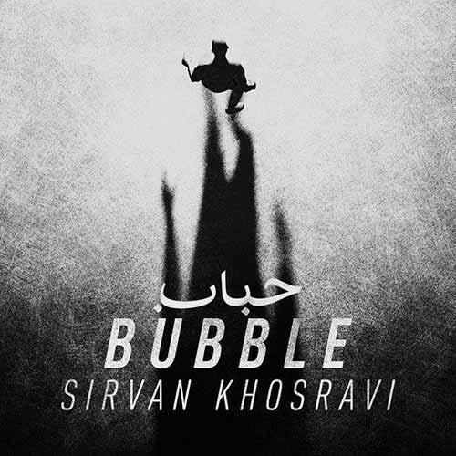 موزیک ویدیو سیروان خسروی به نامحباب