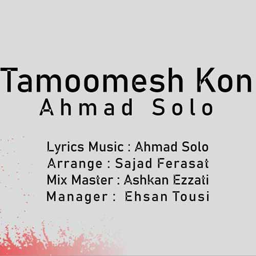 احمد سلو به نام تمومش کن