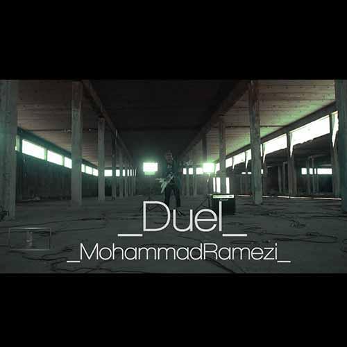 موزیک ویدیو محمد رامزی به نام دوئل