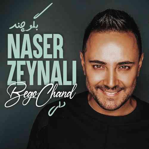 ناصر زینلی به نام بگو چند