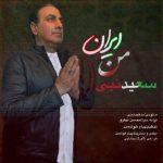 سعید نبی ایران منسعید نبی - ایران من