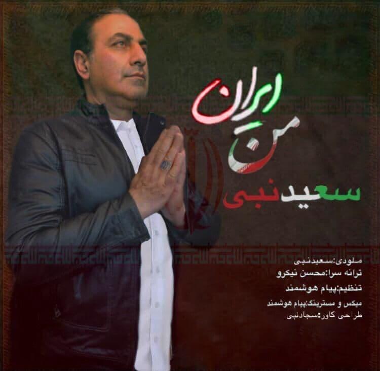 سعید نبی ایران من