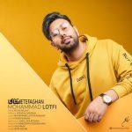دانلود آهنگ جدید محمد لطفی به نام اتفاقامحمد لطفی - اتفاقا