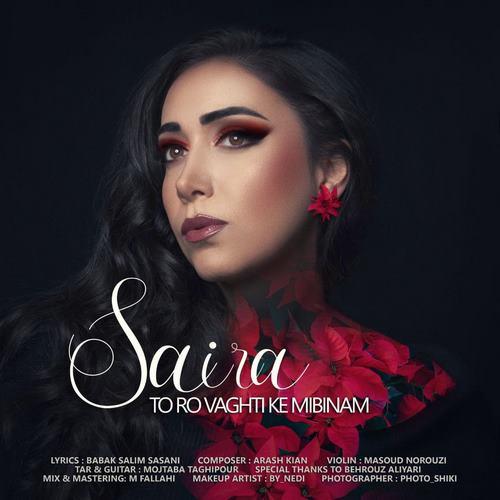 دانلود آلبوم جدید سایرا به نام عاشق ترین زن