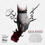 دانلود آهنگ جدید محسن چاوشی به نام کجا بودیمحسن چاوشی  - کجا بودی